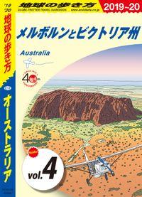 地球の歩き方 C11 オーストラリア 2019-2020 【分冊】 4 メルボルンとビクトリア州