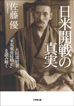日米開戦の真実 大川周明著『米英東亜侵略史』を読み解く-電子書籍