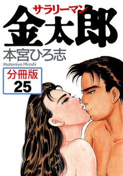 サラリーマン金太郎【分冊版】 25-電子書籍