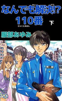 なんでも解決!? 110番 2-電子書籍