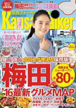 KansaiWalker関西ウォーカー 2016 No.8-電子書籍