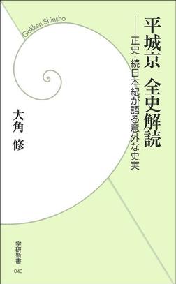 平城京 全史解読-電子書籍