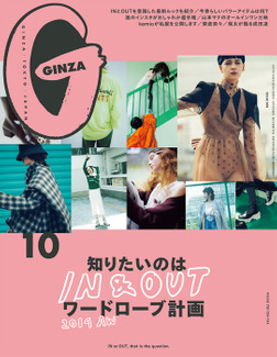 GINZA(ギンザ) 2019年 10月号 [知りたいのは IN&OUT ワードローブ計画 2019AW]-電子書籍