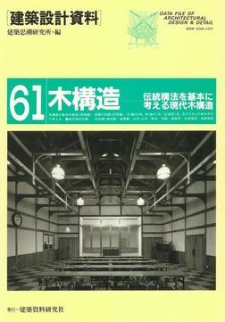 木構造-電子書籍