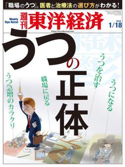 週刊東洋経済 2014年1月18日号-電子書籍