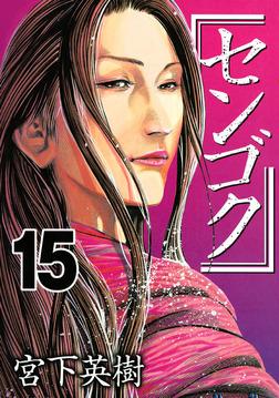 センゴク(15)-電子書籍