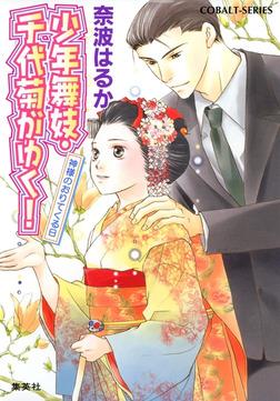 少年舞妓・千代菊がゆく!14 神様のおりてくる日-電子書籍
