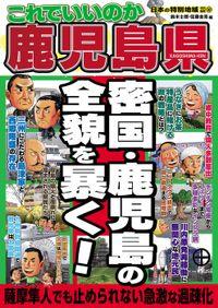 日本の特別地域 特別編集60 これでいいのか 鹿児島県