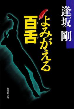 よみがえる百舌(百舌シリーズ)-電子書籍