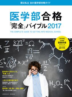 医学部合格「完全」バイブル2017-電子書籍