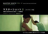 マスターショット2 【ダイアローグ編】