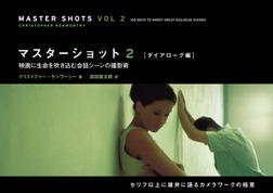 マスターショット2 【ダイアローグ編】-電子書籍