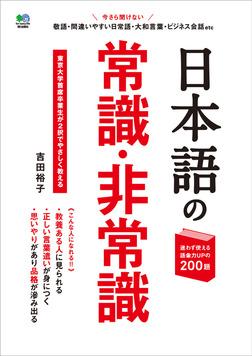 日本語の常識・非常識-電子書籍