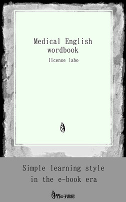 Medical English wordbook-電子書籍