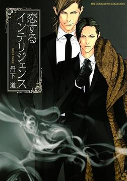 恋するインテリジェンス (1)-電子書籍