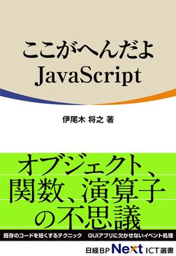 ここがへんだよJavaScript(日経BP Next ICT選書)-電子書籍