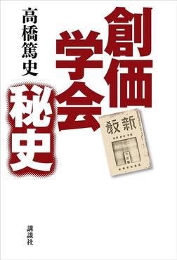 創価学会秘史-電子書籍