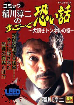 コミック稲川淳二のすご~く恐い話~犬鳴きトンネルの怪~-電子書籍