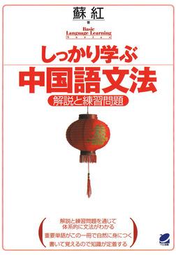 しっかり学ぶ中国語文法(CDなしバージョン)-電子書籍