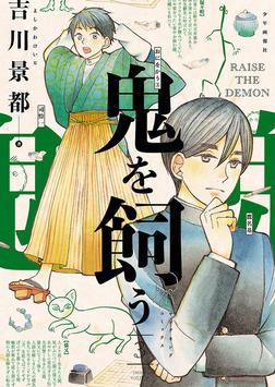 鬼を飼う / 3-電子書籍