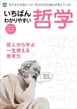 いちばんわかりやすい哲学-電子書籍
