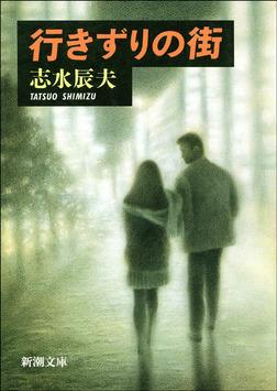 行きずりの街-電子書籍