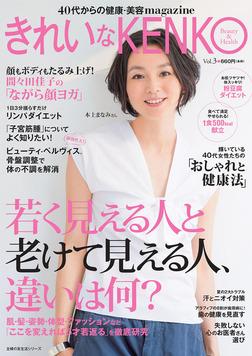 きれいなKENKO Vol.3-電子書籍