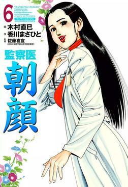 監察医朝顔 6-電子書籍