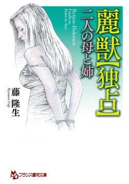 麗獣【独占】二人の母と姉-電子書籍