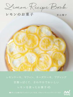 レモンのお菓子-電子書籍
