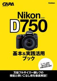 ニコンD750基本&実践活用ブック