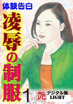凌辱の制服01-電子書籍