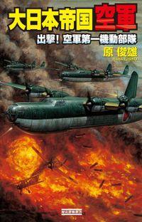 大日本帝国空軍 出撃!空軍第一機動部隊