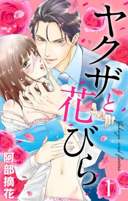 ヤクザと花びら 【単話売】 Flower.1-電子書籍