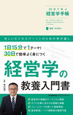 30日で学ぶ経営学手帳-電子書籍