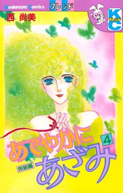 あでやかにあざみ(4)-電子書籍