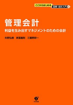 管理会計-電子書籍