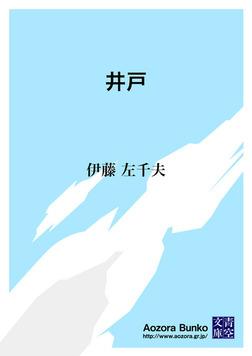 井戸-電子書籍