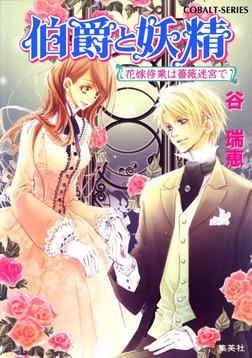 伯爵と妖精 花嫁修業は薔薇迷宮で-電子書籍
