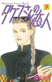 タケコさんの恋人(9)