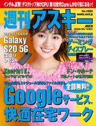 週刊アスキーNo.1282(2020年5月12日発行)