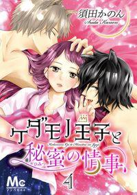 ケダモノ王子と秘蜜の情事 4