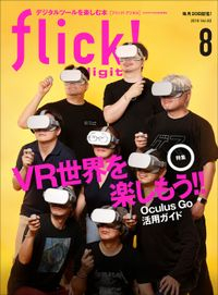 flick! digital 2018年8月号 vol.82