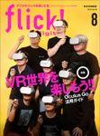 flick! digital 2018年8月号 vol.82