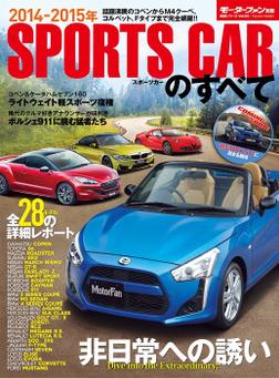2014年 スポーツカーのすべて-電子書籍