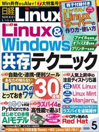 日経Linux(リナックス) 2020年5月号 [雑誌]