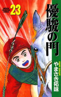 優駿の門(23)-電子書籍