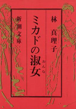 ミカドの淑女-電子書籍