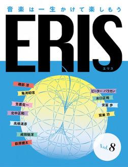 雑誌「エリス」第8号-電子書籍