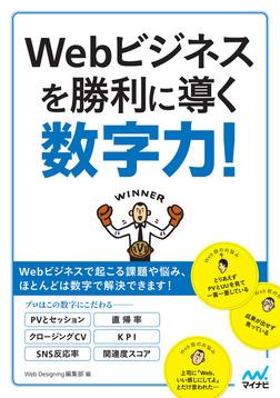 Webビジネスを勝利に導く数字力-電子書籍